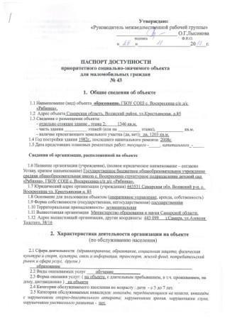 135173-Pasport_podpis_DS_Voskresenka_(1).jpg, 23 KB