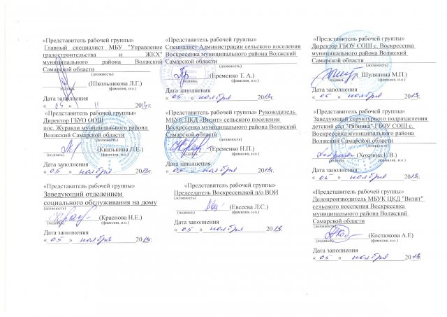 Anketa_podpis_2_DS_Voskresenka_(1).jpg, 618 KB