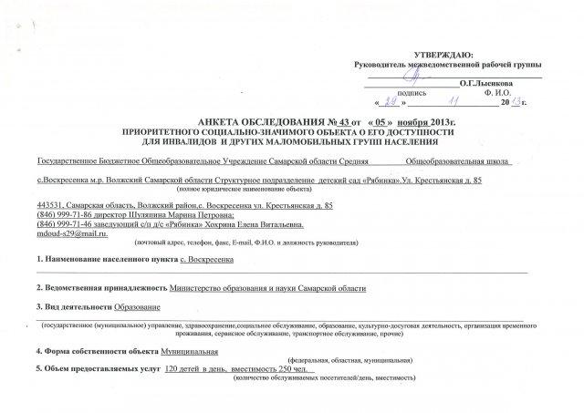 Anketa_podpis_DS_Voskresenka.jpg, 429 KB